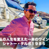 【私の人生を変えた一本のワインNo.22】シャトー・タルボ1985