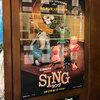 『SING シング(吹替・2D・TCX)』