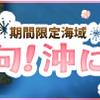 【2020春ミニイベ】「桃の節句!沖に立つ波」開始!