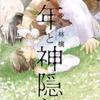 少年と神隠し:ゆき林檎 (感想)