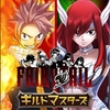 『FAIRY TAIL(フェアリーテイル)』新作スマホゲーム『FAIRY TAIL ギルドマスターズ(ギルマス)』春にもアプリ開始!!