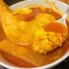 【1食86円】骨付きチキンと大根の薬膳スープカレー簡単レシピ~孤独のグルメで食べたくなる罠~