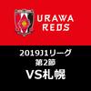 【浦和レッズ】コンサドーレのパスワークに圧倒され...2019 J1リーグ第2節 札幌戦【試合レビュー】