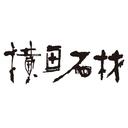 横田石材スタッフBlog