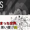 【GRIS(グリス)/#2】赤く染まった世界。そして黒い蝶が鍵を握る。【YouTubeゲーム実況】