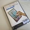 【 ペーパーライクフィルムの効果はすごい! 】iPad Pro を電子ノートとして活用しよう