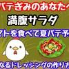 【レシピ】サラダ風にヘルシーに! 鶏肉のポテトマヨネーズ焼き!