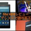 高コスパなタブレット『Fire HD8』レビュー。メリットやデメリットも紹介
