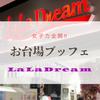 THE BUFFET LaLa Dream(ザブッフェララドリーム)@お台場(ダイバーシティ東京)