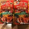 【徹底比較】リコピンリッチトマト鍋スープとカゴメ甘熟トマト鍋スープを比べてみました!