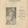 石川 金沢 / 松竹座 / 1924年 3月7日発行 [?]