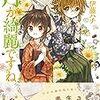 読書メモ(324)