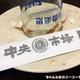 台北で晩ごはんに悩んだら台湾式居酒屋の熱炒(ルーチャオ)がオススメ!【台湾の旅①】