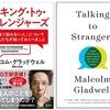 さすがグラッドウェル、やや無駄もあるが面白いことは間違いない『Talking to Strangers(邦題:トーキング・トゥ・ストレンジャーズ 「よく知らない人」について私たちが知っておくべきこと)』by Malcolm Gladwell