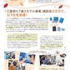 〈MiRAi〉広報紙MiRAi10月号を発行しました。
