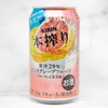 【2020年版】キリン 本搾り チューハイ ピンクグレープフルーツを徹底解説!