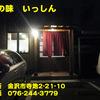 旬の味いっしん~2013年3月のグルメその3~