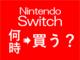 Nintendo Switch いつ買うのがベスト?