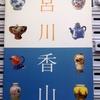 図録 真葛焼 宮川香山 展 ―世界を魅了したマクズ・ウェア―