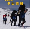冬山登山の装備と情報、服装特集!登山本の補足に雪山初心者必読です!