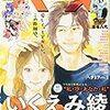 『月刊コミックバーズ』2017年10月号 幻冬舎コミックス 感想。