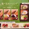 【カフェ記録@東浦和】無料でパンとたまご(あずき)付!コメダ珈琲のモーニング ♪
