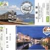 小樽駅 わがまちご当地入場券