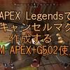 APEX Legendsで格闘キャンセルマクロを作成する(XIM APEX+G502使用)