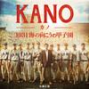 "<span itemprop=""headline"">映画「KANO~1931海の向こうの甲子園~」(2015)</span>"