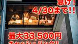 GMOとくとくBBWiMAXが最大33,500円キャッシュバックだぞ!!