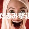 【アラフォー】40代の老け顔の原因!フェイスラインの「たるみ」対策&改善する10の方法