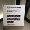 JCBプラチナ法人カード利用特典(JCBラウンジ京都)