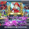 【ドラクエライバルズ】第5回 解き放たれし力の咆哮5パック開封!