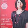 堀北真希 インタビュー(2010)・『ジャンヌ・ダルク』