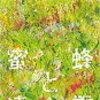 直木賞 「蜜蜂と遠雷」を読んだ。