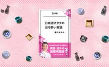 日本酒オタクが英語で語れる国際唎酒師になったわけ【藤代あゆみさんインタビュー】
