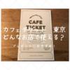 【カフェチケット 東京】使えるお店はどこ?プレゼントにおすすめの理由とは
