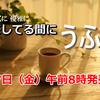 明日8月7日(金)午前8時に発売開始!