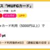【ハピタス】MUFGカード・ゴールドで8,000pt! 初年度年会費無料♪(7,200ANAマイル)