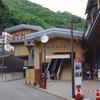箱根のレトロな温泉「かっぱ天国 」