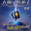 【人喰い惑星2放置系TCG】最新情報で攻略して遊びまくろう!【iOS・Android・リリース・攻略・リセマラ】新作スマホゲームが配信開始!