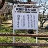 茂田井農村公園と諏訪神社