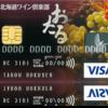 北海道ワイン倶楽部カードとは?お得にワインが買える方法を伝授!!