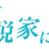 小説家になろう 俺的おすすめハイファンタジー5選!!