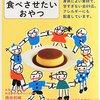 【書評】新・子どもに食べさせたいおやつ 〜 簡単に手作りするためのヒントがたくさん詰まった一冊