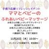 子育て応援イベント『ママとベビーのふれあいベビーマッサージ』(オンライン)開催のお知らせ
