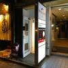 【今週のラーメン3445】 マーボーラーメン44 (東京・荻窪) マーボーラーメン + 締めの2点セット