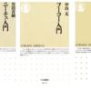 【30%OFF】読者が選ぶオススメちくま新書 (8/25まで)