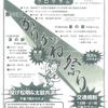 3日(土)の富士市の雁堤で開催予定のかりがね祭りは中止 新型コロナウイルス