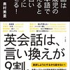 英語は5歳児の日本語で考えると面白いように話せる!